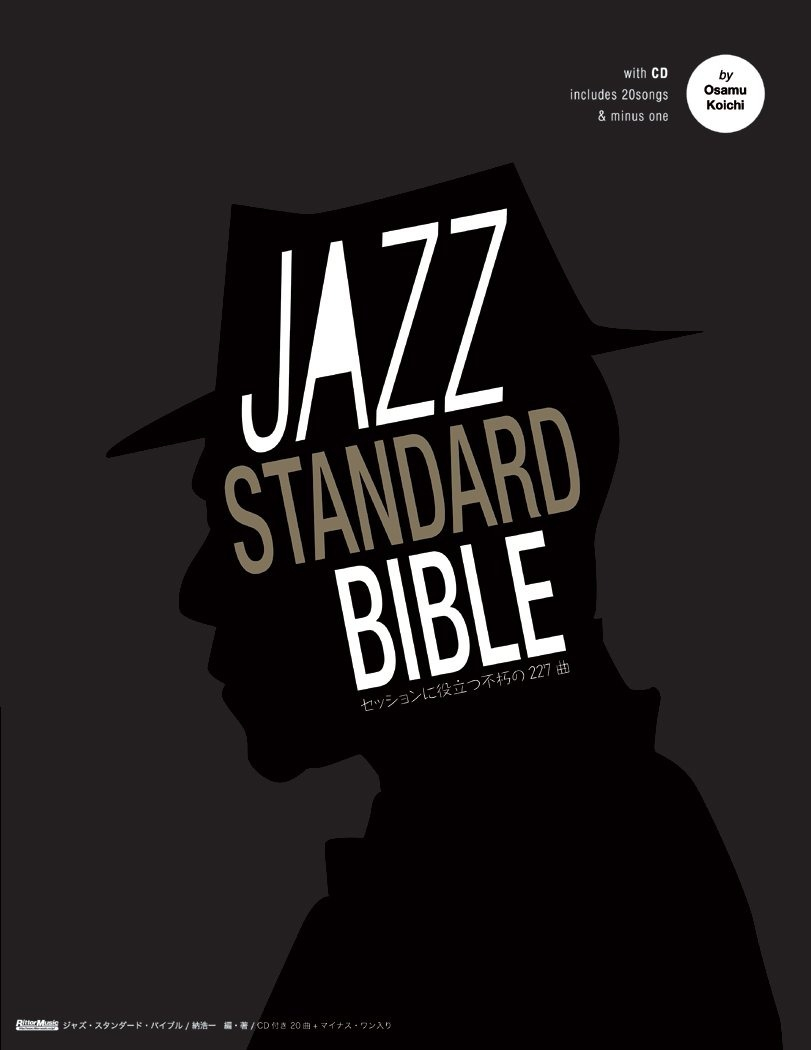 ジャズ・スタンダード・バイブル ~セッションに役立つ不朽の227曲