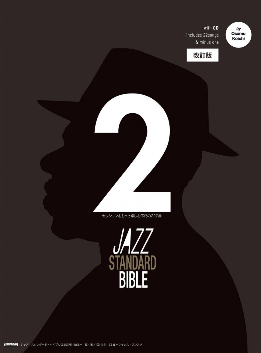 ジャズ・スタンダード・バイブル2 改訂版 (CD付)