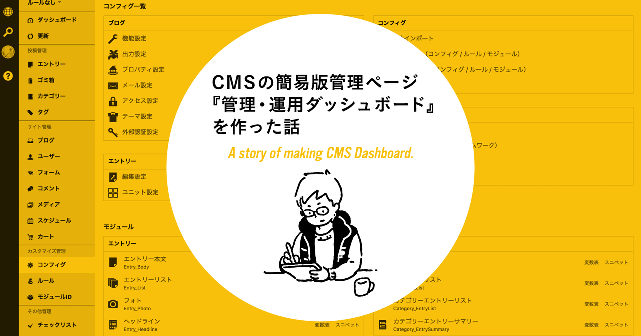 CMSの簡易版管理ページ『管理・運用ダッシュボード』を作った話